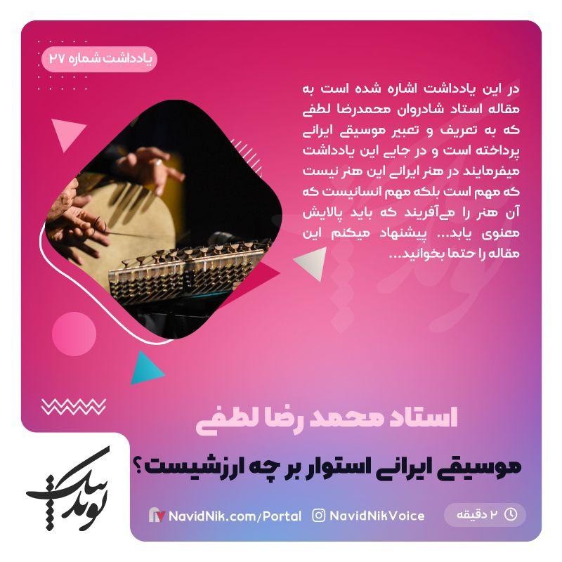 ارزش موسیقی ایرانی