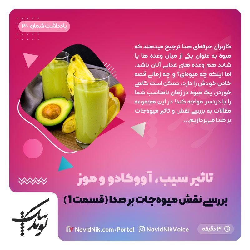 تاثیر میوهها بر صدا (بخش 1)