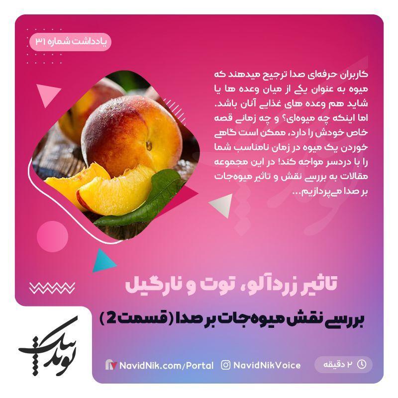 تاثیر میوهها بر صدا (بخش 2)